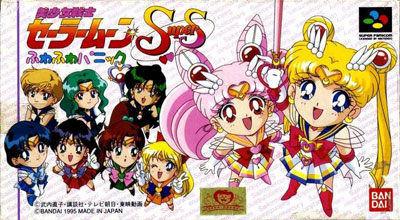 Portada de la descarga de Bishoujo Senshi Sailor Moon Super S: Fuwa Fuwa Panic