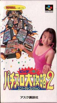 Portada de la descarga de Big Ichigeki Pachi-Slot Dai-Kouryaku 2