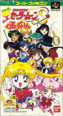 Portada de la descarga de Bishoujo Senshi Sailor Moon S Kurukkurin