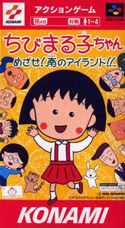 Portada de la descarga de Chibi Maruko-Chan: Mezase Minami no Island