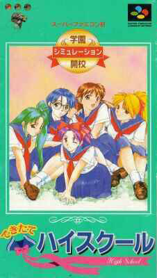 Portada de la descarga de Dekitate High School: Beauty College