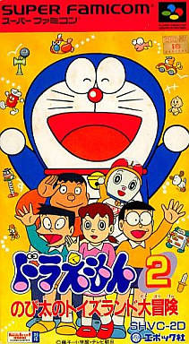 Portada de la descarga de Doraemon 2: Nobita no Toizurando Daibouken