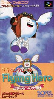 Portada de la descarga de Flying Hero: Bugyuru no Daibouken