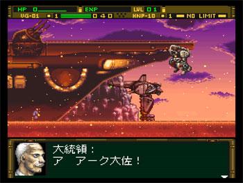 Imagen de la descarga de Front Mission: Gun Hazard