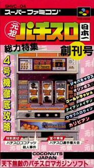 Portada de la descarga de Ganso Pachi-Slot Nippon Ichi