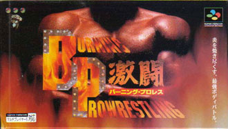Portada de la descarga de Gekitou Burning Pro Wrestling
