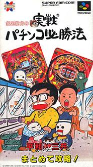 Portada de la descarga de Gindama Oyakata no Jissen Pachinko Hisshouhou