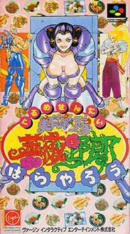 Portada de la descarga de Gourmet Sentai Bara Yarou