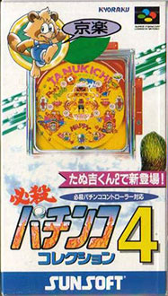 Portada de la descarga de Hissatsu Pachinko Collection 4