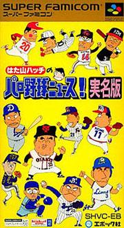 Juego online Hatayama Hachi no Paro Yakyu News Jitsmeiban (SNES)