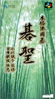 Juego online Honkakuha Igo Gosei (SNES)