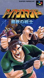 Portada de la descarga de Iron Commando: Kotetsu no Senshi