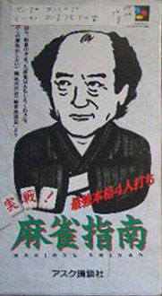 Juego online Jissen Mahjong Sinan (SNES)