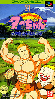 Juego online Jungle no Ouja Tar-chan (SNES)
