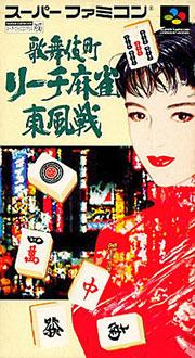 Juego online Kabuki Tyo Reach Mahjong (SNES)
