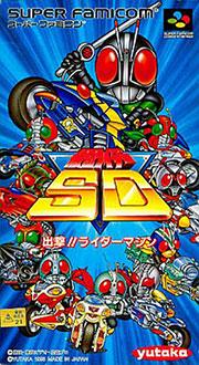 Portada de la descarga de Kamen Rider SD: Shutsugeki!! Rider Machine