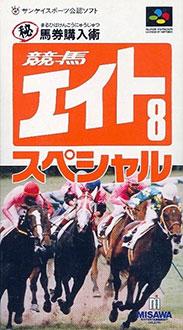 Juego online Keiba Eight Special: Hiba Konyu Jyutsu (SNES)