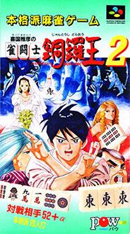 Juego online Kikuni Masahiko no Jantoushi Dora Ou 2 (SNES)