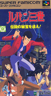 Portada de la descarga de Lupin the 3rd: Densetu no Hihou