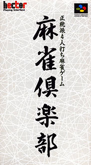 Juego online Mahjong Club (SNES)