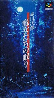 Juego online Akagawa Jirou: Majotachi no Nemuri (SNES)