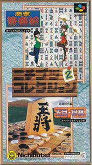 Juego online Nichibutsu Collection 2 (SNES)