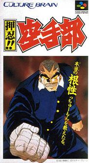Juego online Osu!! Karatebu (SNES)