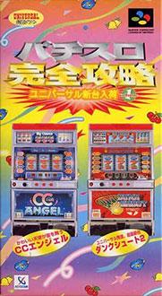 Carátula del juego Pachislot Kanzen Kouryaku Shindai Nyuka Vol 1 (SNES)