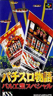 Portada de la descarga de Pachi Slot Monogatari: PAL Kogyo Special