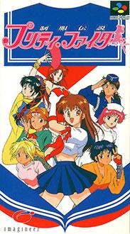 Carátula del juego Seifuku Densetsu Pretty Fighter (SNES)