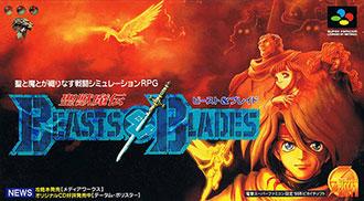 Carátula del juego Seijuu Maden Beasts & Blades (SNES)