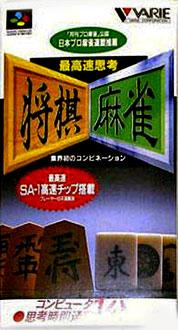 Juego online Saikousoku Shikou Shogi Mahjong (SNES)